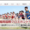 速報【福岡国際クロスカントリー 2015】大会結果