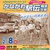 【市町村対抗かながわ駅伝 2015】 大会結果(総合順位)・区間賞