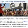 【金栗杯玉名ハーフマラソン 2015】 川内優輝の結果・順位