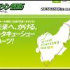 【北九州マラソン 2015】 結果速報はランナーズアップデートで。