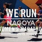 【名古屋ウィメンズマラソン 2015】海外・国内招待選手。木崎良子、早川英里、岩出玲亜らが出場