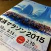 【横浜マラソン 2015】 参加案内が来た。スタートブロック不明。公認ではありません。