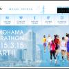 【横浜マラソン 2015】 完走メダルのデザインが発表