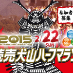 【読売犬山ハーフマラソン 2015】 結果速報はランナーズアップデートで