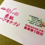 【穂の国・豊橋ハーフマラソン 2015】前日は増田明美さんのトークショー