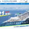 【ちばアクアラインマラソン 2018】結果・速報・完走率(リザルト)