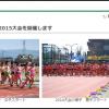 【春の高校伊那駅伝 2015】結果・順位は大会サイトで。エントリーリスト(出場校)掲載