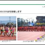 【春の高校伊那駅伝 2015】 (女子)結果・順位・区間記録