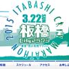 【板橋Cityマラソン 2015】結果速報はランナーズアップデートと応援ナビで