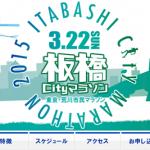 【板橋Cityマラソン 2015】僕の結果(ランナーズアップデート)