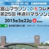 【神通川マラソン 2015】結果はランネットで。藤原新、野尻あずさが出場