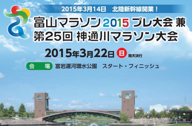 jintsugawa-marathon-2015-top-img-01