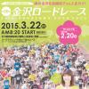 【金沢ロードレース 2015】 大会結果・順位