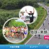 【釧路湿原マラソン 2015】川内優輝、30kmの部にゲスト出場