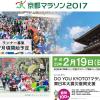 【京都マラソン 2017】エントリー抽選倍率4.3倍。抽選結果9月29日発表