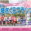 【第9回 都城さくらマラソン 2017】結果・速報(リザルト)