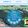 速報【練馬こぶしハーフマラソン 2015】川内優輝の結果