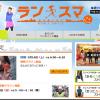 【ラン×スマ】 田村亮さん、横浜マラソン2015でフル初挑戦