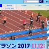 【おかやまマラソン 2017】エントリー抽選倍率1.86倍。結果は6月20日発表
