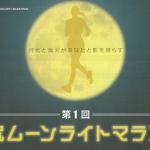【奥尻ムーンライトマラソン 2015】川内優輝の結果・順位。エントリー4月1日より開始