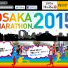 【大阪マラソン 2015】エントリー開始。先行の市民アスリート枠は先着順。
