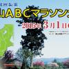 速報【篠山ABCマラソン 2015】 田口壮さんと安田大サーカス 団長の結果