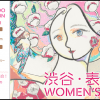 【渋谷・表参道ウィメンズラン 2015】ランスマ 4月18日放送。結果速報はランナーズアップデートで