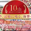 【下関海響マラソン 2017】結果・速報(ランナーズアップデート)