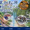 【草加松原太鼓橋ロードレース 2017】結果・速報(リザルト)