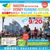 【名古屋・シドニー ランニングフェスティバル 2015】 庄内緑地公園でシドニーマラソンと同日開催