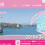 【多摩湖駅伝 2015】 大会結果・順位・区間記録