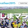 【とくしまマラソン 2015】結果発表。金哲彦さん、川内鴻輝、中島彩さん。