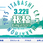 【板橋Cityマラソン 2015】大会ゲストは猫ひろしさん。参加案内が到着。