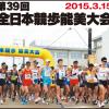 【全日本競歩能美大会 2015】 エントリーリスト(出場選手)