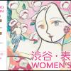 【渋谷・表参道ウィメンズラン 2015】 大会結果・順位