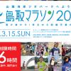 【鳥取マラソン 2015】 結果は大会サイトで。