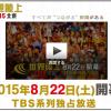 【世界陸上北京 2015】 マラソン日本代表選手決定。今井正人は欠場