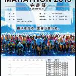 【横浜マラソン 2015】大会結果・順位が発表。Web完走証のダウンロード開始