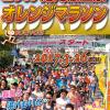 【湯河原温泉オレンジマラソン 2017】結果・速報(リザルト)