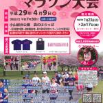 【第9回 おやま思川ざくらマラソン 2017】結果・速報(リザルト)