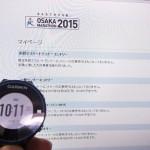 【大阪マラソン 2015】市民アスリート枠のエントリー、10分足らずで定員締切り