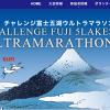 【チャレンジ富士五湖ウルトラマラソン 2017】結果・速報・完走率(リザルト)
