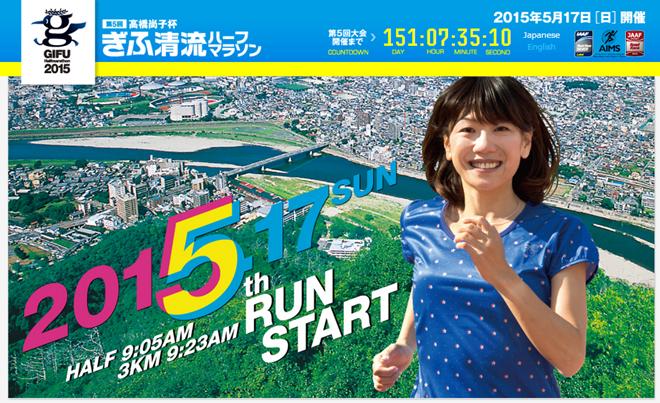 高橋尚子杯ぎふ清流ハーフマラソン img via: 高橋尚子杯 ぎふ清流ハーフマラソン2015