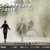 速報【グアムインターナショナルマラソン 2015】大会結果・順位 松本翔、川内鴻輝