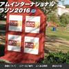 【グアムインターナショナルマラソン2016】超早割・最速先行エントリー受付中 5月3日まで