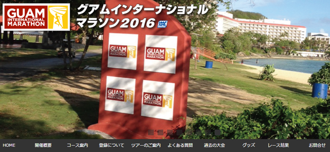 guam-international-marathon-2015-top-img-01