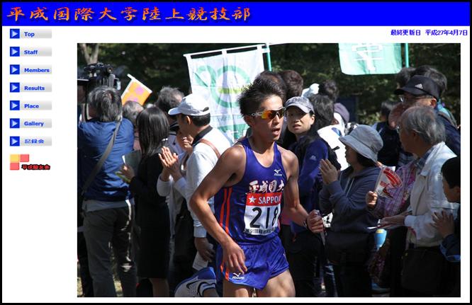 heisei-uni-track-field-2015-top-img-01