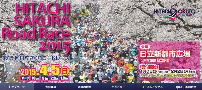 hitachi-sakura-roadrace-2015-top-img-01