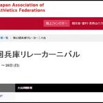 【兵庫リレーカーニバル 2015】結果・速報(リザルト)