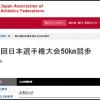 【日本選手権大会50km競歩 2015】エントリーリスト(出場選手)
